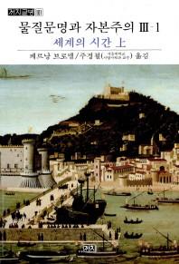 물질문명과 자본주의. 3-1: 세계의 시간(상)