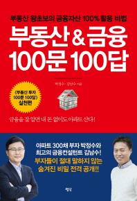 부동산 & 금융 100문 100답