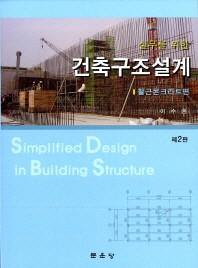 실무를 위한 건축구조설계: 철근콘크리트편