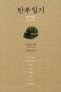 탄부일기 1956-1993