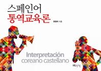 스페인어 통역교육론