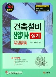 2021 건축설비 산업기사 실기