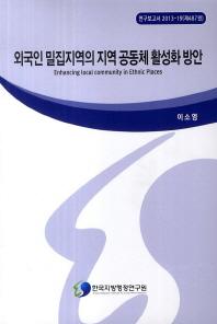 외국인 밀집지역의 지역 공동체 활성화 방안