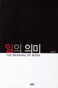 일의 의미