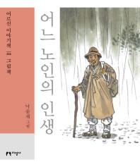 어느 노인의 인생(큰글자책)