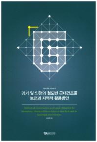 경기 및 인천의 철도변 근대건조물 보전과 지역적 활용방안