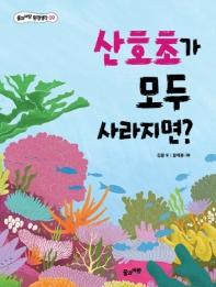 산호초가 모두 사라지면?