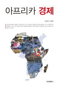 아프리카 경제