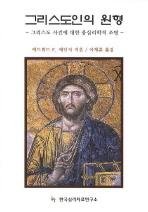 그리스도인의 원형