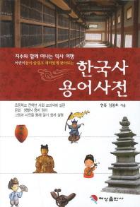 어린이 한국사 용어사전