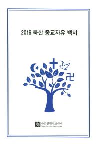 북한 종교자유 백서(2016)