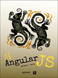 프로 AngularJS
