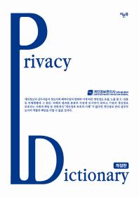 Privacy Dictionary: 프라이버시 딕셔너리