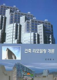 건축 리모델링 개론