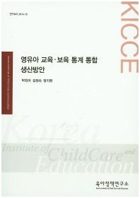 영유아 교육 보육 통계 통합 생산방안