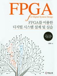 FPGA를 이용한 디지털 시스템 설계 및 실습