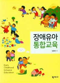 장애유아 통합교육