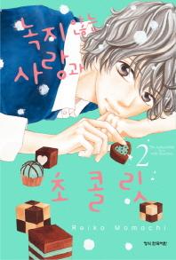 녹지 않는 사랑과 초콜릿. 2(완결)