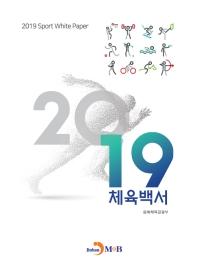 2019 체육백서