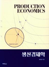 생산경제학