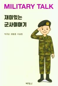 재미있는 군사이야기(Military Talk)