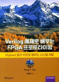 Verilog 예제로 배우는 FPGA프로토타이핑