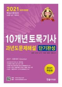 10개년 토목기사 과년도문제해설 단기완성(2021)