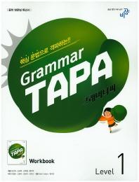 핵심 문법으로 격파하는!! Grammar TAPA(그래머타파) Level. 1