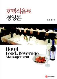 호텔식음료 경영론