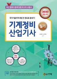 기계정비산업기사 필기(2020)