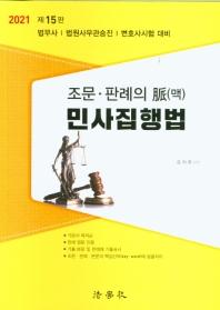 민사집행법: 조문 판례의 맥(2021)