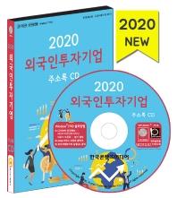 외국인투자기업 주소록(2020)(CD)