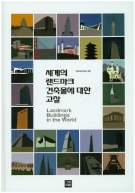세계의 랜드마크 건축물에 대한 고찰