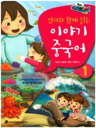 엄마와 함께 읽는 이야기 중국어. 1