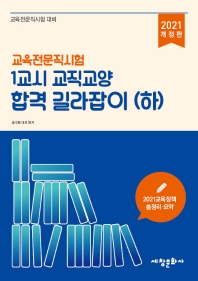 교육전문직시험 1교시 교직교양 합격 길라잡이(하)(2021)