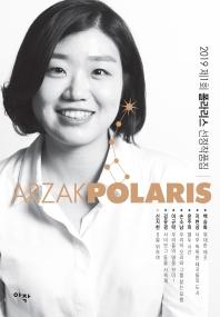 2019 제1회 폴라리스 선정작품집(신지현 커버 에디션)