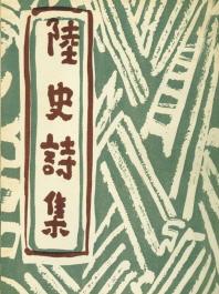 육사시집(미니미니북)(초판본)
