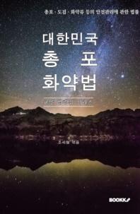 대한민국 총포화약법 : 교양 법령집 시리즈