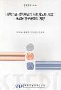 과학기술 정책수단의 사회제도화 과정:새로운 연구문화의 지향