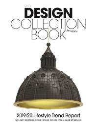 메종 디자인 컬렉션북 Vol. 5