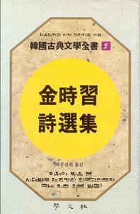 김시습 시선집(한국고전문학전집 5)