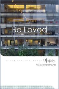 Be loved(비 러브드)