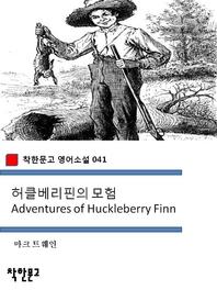 허클베리핀의 모험 Adventures of Huckleberry Finn (착한문고 영어소설 041)