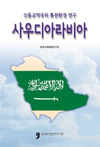신흥교역국의 통관환경 연구 사우디아라비아