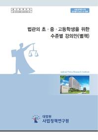 법관의 초·중·고등학생을 위한 수준별 강의안(별책)