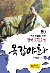 옥갑야화 (수능 논술을 위한 한국 고전소설) 80