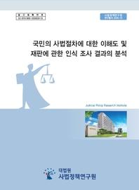 국민의 사법절차에 대한 이해도 및 재판에 관한 인식 조사 결과의 분석