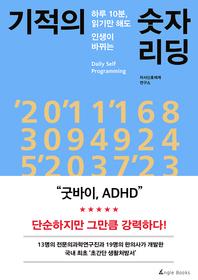 굿바이 ADHD! (기적의 숫자 리딩)