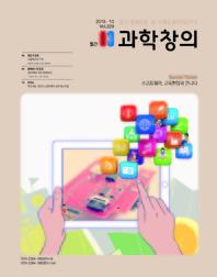 한국과학창의재단 월간 과학창의 2016년 10월호