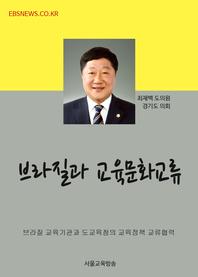 최재백 교육위원장, 브라질과 교육문화교류